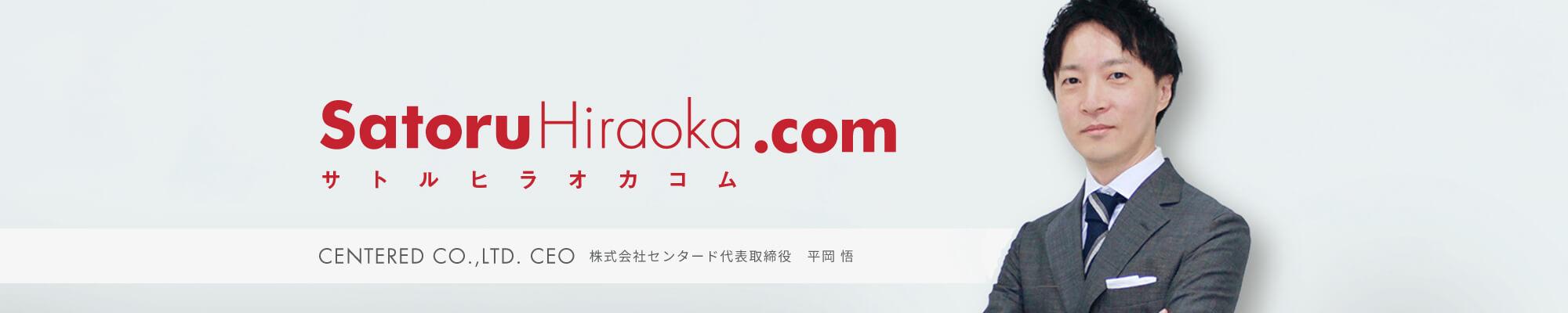 SatoruHiraoka.com サトルヒラオカコム CENTERED CO.,LTD. CEO 株式会社センタード代表取締役 平岡 悟