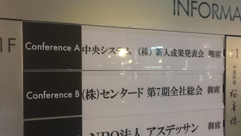 全社総会を行いました。